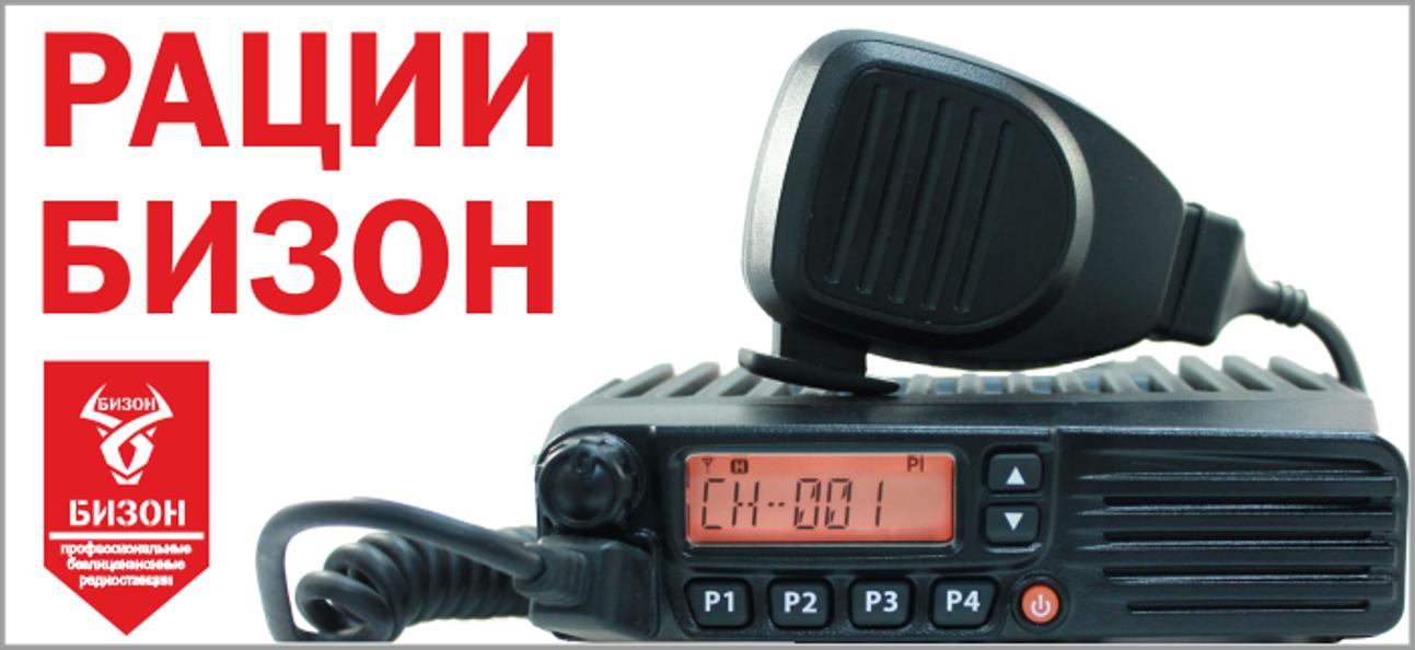 Бизон КМ9000