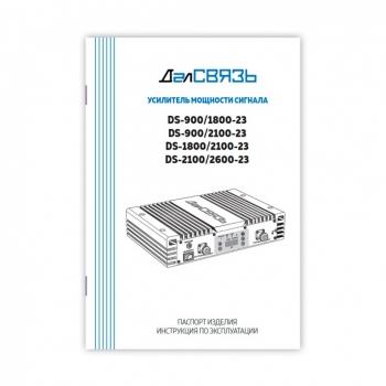 Репитер ДалСВЯЗЬ DS-900/2100-23