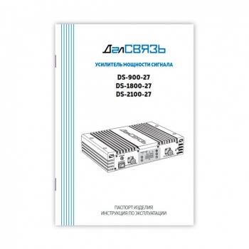 Репитер ДалСВЯЗЬ DS-900-27