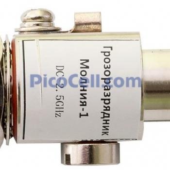 Грозоразрядник PicoCell Молния-1