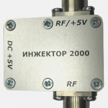 Инжектор 2000